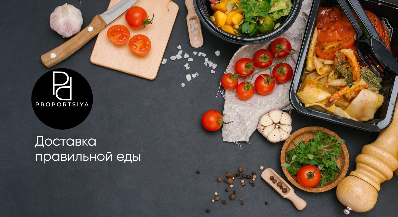 Доставка Еды Москва Диета